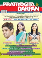 PRATIYOGITA DARPAN ENGLISH – AUGUST-2017