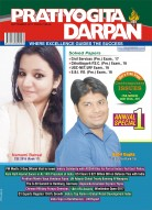 PRATIYOGITA DARPAN ENGLISH–SEPTEMBER-2017