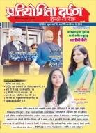 प्रतियोगिता दर्पण हिन्दी–सितम्बर 2017