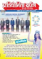 प्रतियोगिता दर्पण हिन्दी– जनवरी 2018