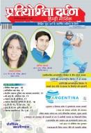 प्रतियोगिता दर्पण हिन्दी– फरवरी 2018
