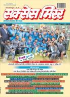 सक्सेस मिरर हिन्दी– अप्रैल 2018