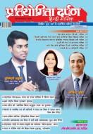 प्रतियोगिता दर्पण हिन्दी– जून 2018