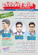 प्रतियोगिता दर्पण हिन्दी– जुलाई 2018