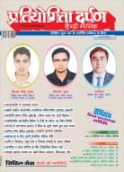 प्रतियोगिता दर्पण हिन्दी– अगस्त 2018