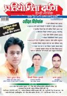 प्रतियोगिता दर्पण हिन्दी– अक्टूबर 2018