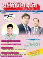 प्रतियोगिता दर्पण हिन्दी– नवम्बर 2018