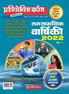 समसामयिक वार्षिकी 2020 Vol-1