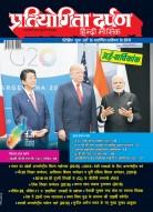 प्रतियोगिता दर्पण हिन्दी– जनवरी  2019