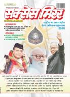 सक्सेस मिरर हिन्दी–मार्च -2019
