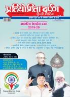 प्रतियोगिता दर्पण हिन्दी– मार्च 2019