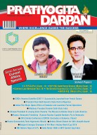 PRATIYOGITA DARPAN ENGLISH– FEBRUARY-2019