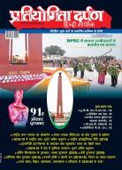 प्रतियोगिता दर्पण हिन्दी– अप्रैल 2019