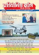 प्रतियोगिता दर्पण हिन्दी– मई  2019