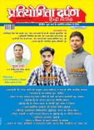प्रतियोगिता दर्पण हिन्दी– जून  2019