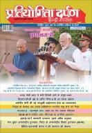 प्रतियोगिता दर्पण हिन्दी– जुलाई 2019