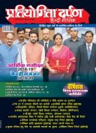 प्रतियोगिता दर्पण हिन्दी–अगस्त 2019