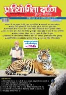 प्रतियोगिता दर्पण हिन्दी–सितम्बर 2019