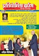 प्रतियोगिता दर्पण हिन्दी–अक्टूबर 2019