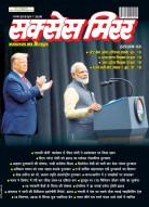 सक्सेस मिरर हिन्दी–नवंबर-2019