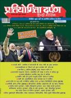 प्रतियोगिता दर्पण हिन्दी–नवंबर 2019