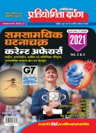 Series-7 Sam-samyik Ghatna Chakra (Current Affairs) (Vol.-3) 2019