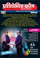 प्रतियोगिता दर्पण हिन्दी–जनवरी 2020