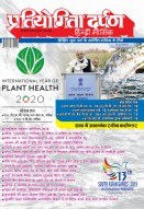 प्रतियोगिता दर्पण हिन्दी–फ़रवरी 2020