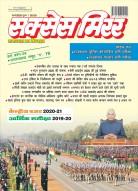 सक्सेस मिरर हिन्दी–मार्च-2020