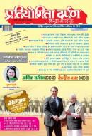 प्रतियोगिता दर्पण हिन्दी–मार्च  2020