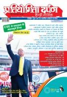 प्रतियोगिता दर्पण हिन्दी–अप्रैल  2020