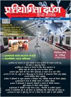 प्रतियोगिता दर्पण हिन्दी-जून-जुलाई-2020