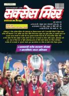 सक्सेस मिरर हिन्दी-जुलाई अगस्त -2020