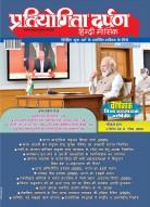 प्रतियोगिता दर्पण हिन्दी-अगस्त -2020