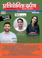 प्रतियोगिता दर्पण हिन्दी-सितम्बर-2020