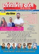 प्रतियोगिता दर्पण हिन्दी-अक्टूबर-2020