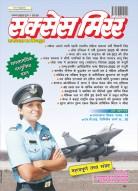 सक्सेस मिरर हिन्दी-नवम्बर-2020