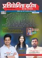 प्रतियोगिता दर्पण हिन्दी-नवम्बर-2020