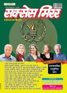 सक्सेस मिरर हिन्दी-दिसम्बर-2020