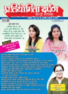 प्रतियोगिता दर्पण हिन्दी-दिसम्बर-2020