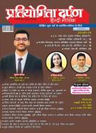 प्रतियोगिता दर्पण हिन्दी-जनवरी-2021 (निःशुल्क पुस्तिका आगामी भारतीय सिविल सेवा (मुख्य) परीक्षा 2020 हेतु विशेष मॉडल हल प्रश्न पत्र)