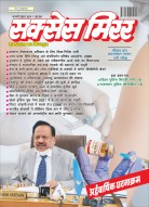 सक्सेस मिरर हिन्दी-फ़रवरी-2021