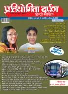 प्रतियोगिता दर्पण हिन्दी-फ़रवरी-2021