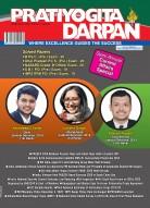 PRATIYOGITA DARPAN ENGLISH-FEBRUARY-2021