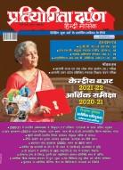 प्रतियोगिता दर्पण हिन्दी-मार्च-2021
