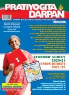 PRATIYOGITA DARPAN ENGLISH-MARCH-2021 Get Free Copy Economic Scenario Present And the Future