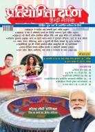प्रतियोगिता दर्पण हिन्दी-अप्रैल-2021