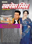 सक्सेस मिरर हिन्दी-मई-2021