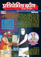 प्रतियोगिता दर्पण हिन्दी-मई-2021