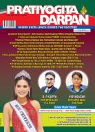 PRATIYOGITA DARPAN ENGLISH-JULY-2021